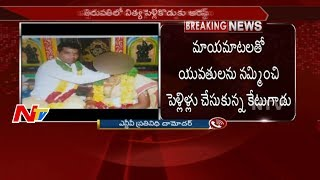 4 times bridegroom at Tirumala arrested..