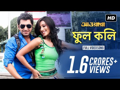 Phool Koli (Awara) (Bengali) (Full HD with subtitles) (2012)