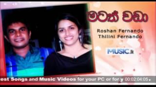 Matath Wada - Roshan Fernando, Thilini Fernando