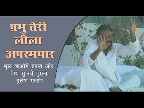 प्रभु तेरी लीला अपरमपारभूल जाओगे तनाव और पीड़ा सुनिये पुराना दुर्लभ सत्संग | Pujya Asaram Bapu Ji