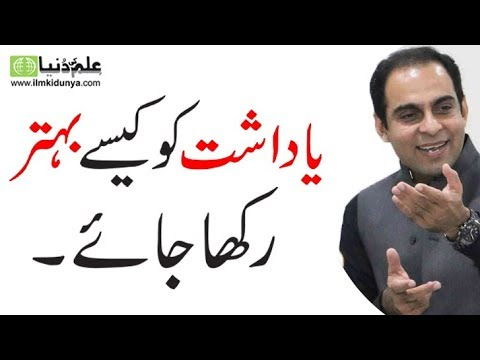 "Lecture by Qasim Ali Shah on ""How to Improve Memory"" organized by ilmkidunya (Part 1 of 2)"