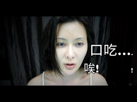 [高清]殘樣殘念產品分享No Makeup Product Review---My Sorry Products