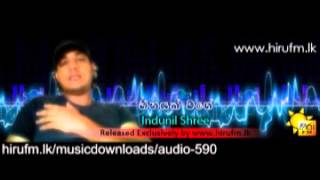Heenayak Wage | Indunil Shree