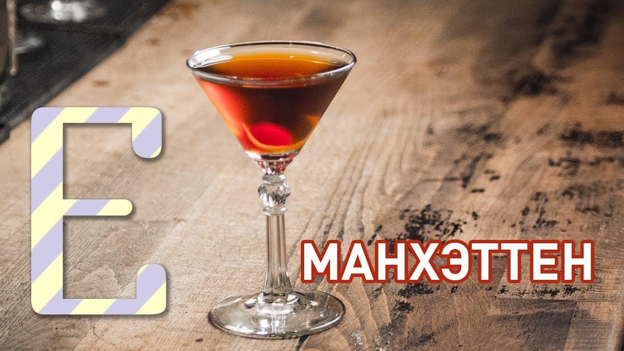 Коктейль манхеттен рецепт