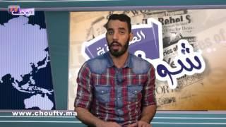شوف الصحافة : طائرة حلقت بين البيضاء وبلجيكا بربان ميت | شوف الصحافة