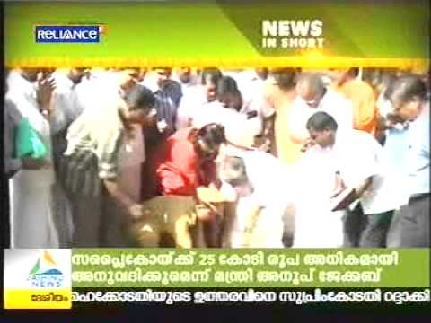 Amritavarsham 60 : Global Afforestation Programme launched by Kerala CM Shri Oommen Chandy