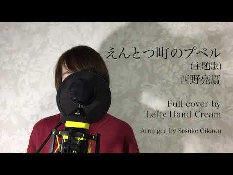 西野亮廣『えんとつ町のプペル』Full cover by Lefty Hand Cream