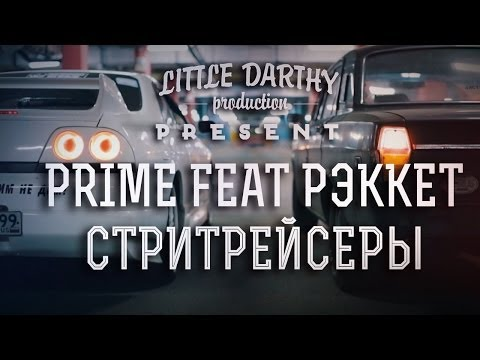 ���� PRIME feat ������ - ������������