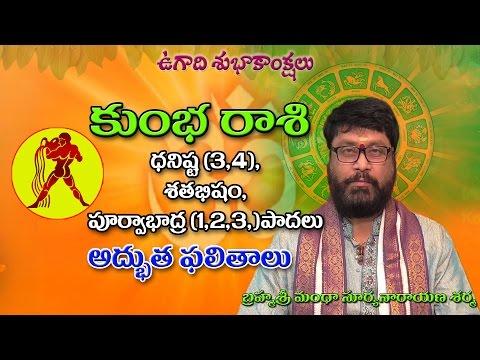 కుంభ రాశి | kumbha Rasi | Hevilambi | Ugadi Rasi Phalalu | Telugu Astrology | Rasi Phalalu 2017