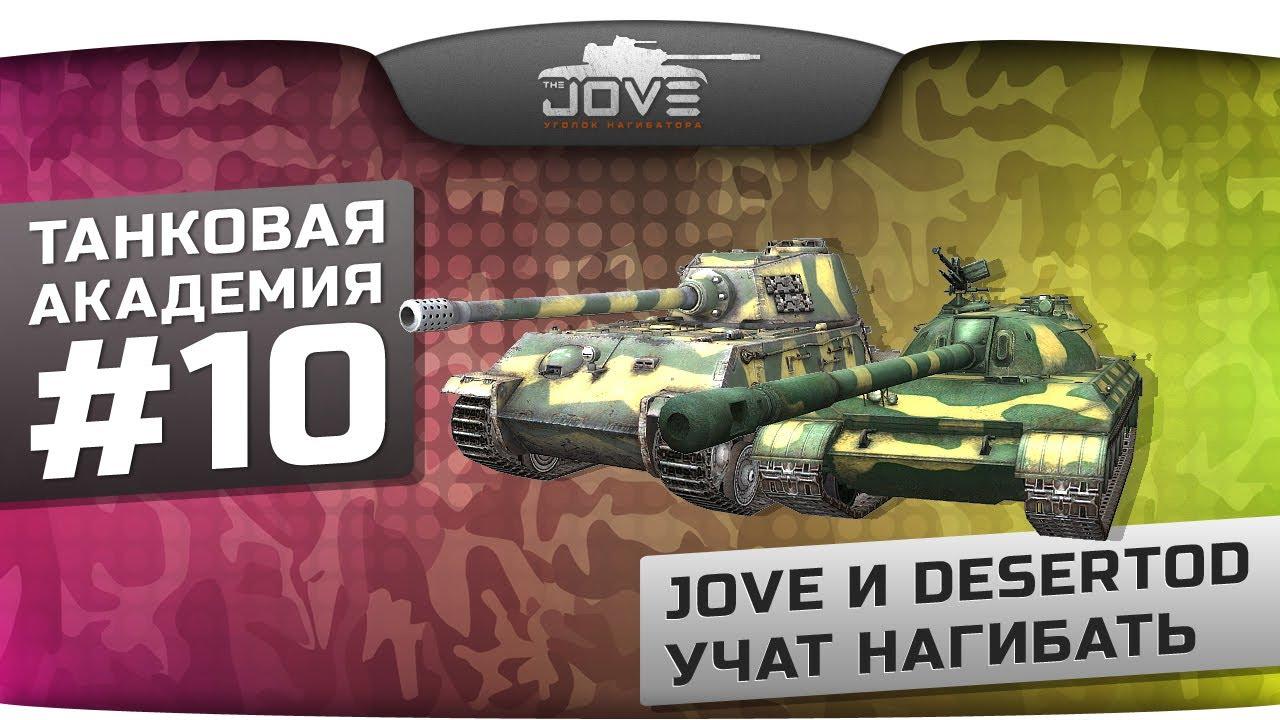 Танковая Академия #10. Jove и DeSeRtod учат выживать во время стрима ;)