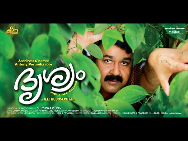 Drishyam Movie Review I Blockbuster Hit I Hot Malayalam Cinema News | Latest Malayalam Movies