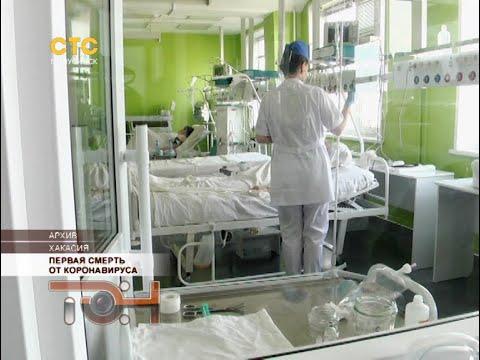 Первая смерть от коронавируса