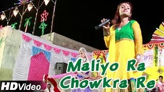 Maliyo Ra Chowkra Re Rajasthani Traditional Bhajan 2014