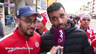 الجماهير الودادية متحمسة لمباراة تي بي مازيبمي..حنا اللي غادي نفوزو باللقب | خارج البلاطو