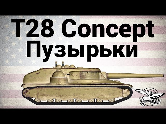 Обзор ПТ Т28 HTC от Amway921WOT в World of Tanks (0.9.4)