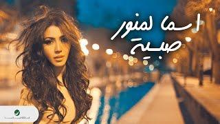 اسما لمنور - ألبوم صبية 2017 - كامل | زووم