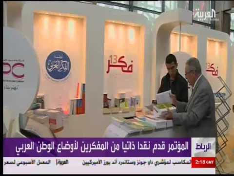 مؤتمر فكر 13 لمؤسسة الفكر العربي في المغرب