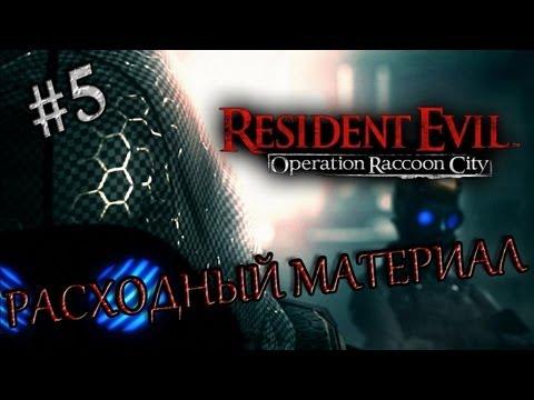 Resident Evil: Operation Raccoon City (5-7 серия)