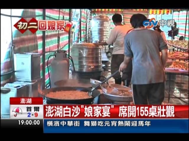 中視新闻》澎湖白沙「娘家宴」 席开155桌壮观