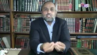 أشنو قال الدين:واش التدخين حرام ولا حلال فرمضان؟   |   أشنو قال الدين