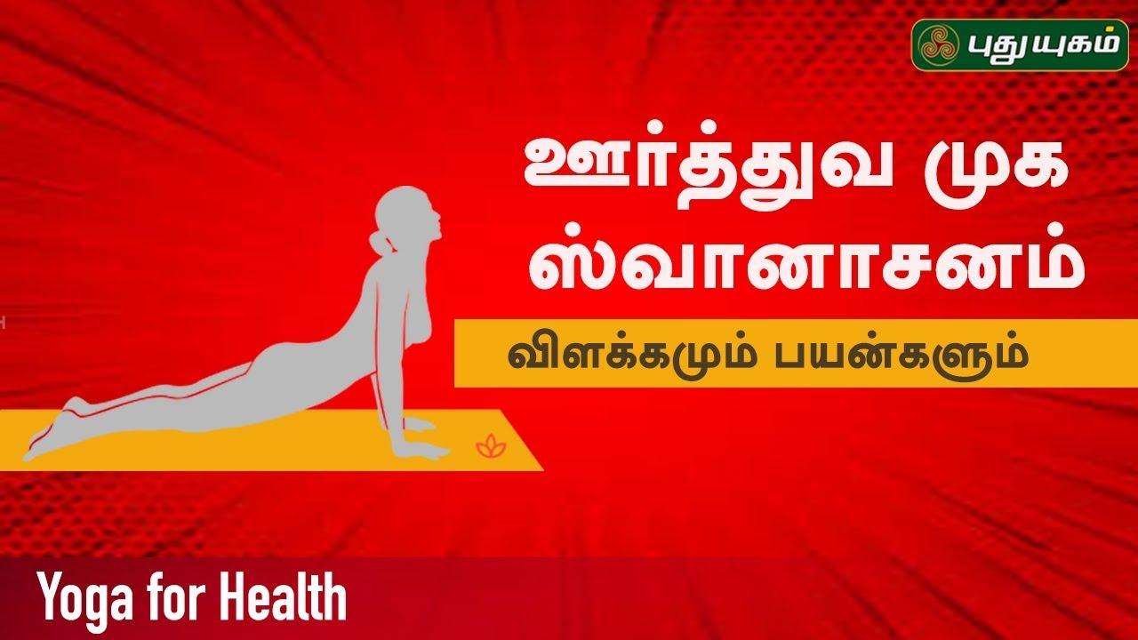 ஊர்த்துவ முக ஸ்வானாசனம் | யோகாவும் உடல் ஆரோக்கியமும்! | International Yoga Day | PY Webclub