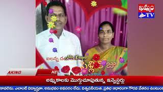 అడ్డగోడ అయిలయ్య దంపతులకు శుభాకాంక్షలు Greetings to Adagoda Ayilayya couple