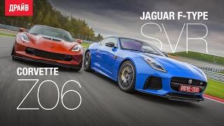 Chevrolet Corvette Z06 и Jaguar F-type SVR комментарий к тест-драйву. Видео Тесты Драйв Ру.