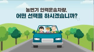 고령자 교통안전교육 - 농촌인력지원센터로 안전하게!