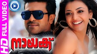 Naayak Malayalam Full Movie 2013 Malayalam Full Movie