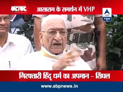 Asaram's arrest is an insult to Hinduism: Ashok Singhal, VHP