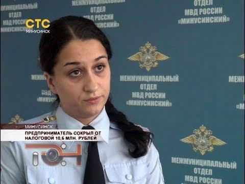 Предприниматель сокрыл от налоговой 10,6 млн. рублей
