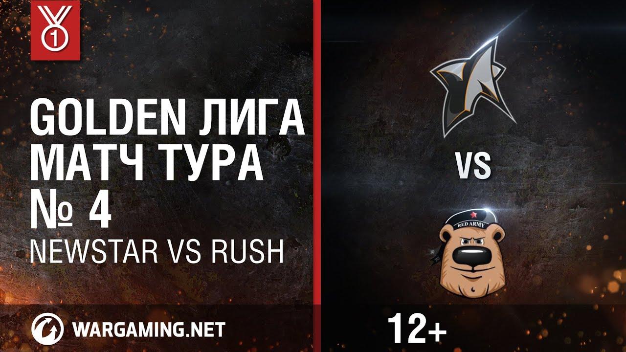 Golden Лига. Матч тура №4, NEWSTAR vs RUSH