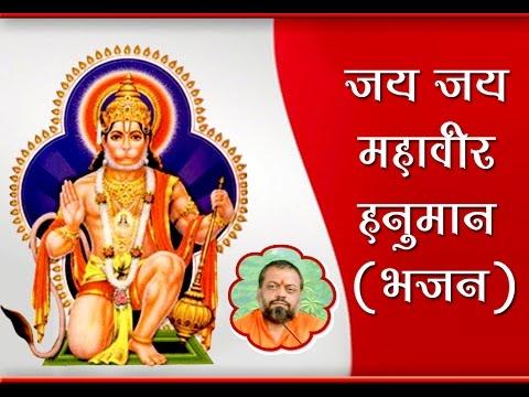 Hanuman Jayanti Bhajan 2017 | जय जय महावीर हनुमान (Jay Jay Mahaveer Hanuman) | Shri Sureshanandji