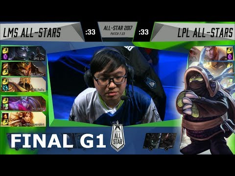 China vs LMS Game 1 | Grand Finals of LoL 2017 All Star | LPL All-Stars vs LMS All-Stars G1