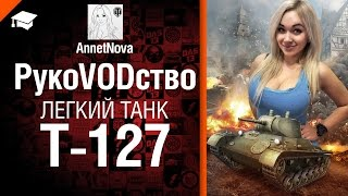 Легкий танк Т-127 - рукоVODство от AnnetNova [World of Tanks]