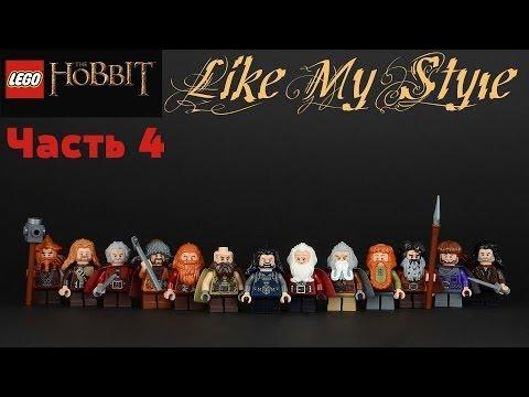 LEGO - The Hobbit. Прохождение. Часть 4 (Опасные тролли)