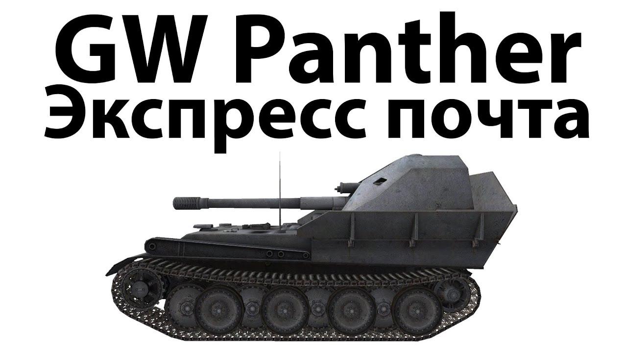 GW Panther - Экспресс почта