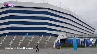 شاهد روعة ملعب كالينينغراد التحفة الذي سيستضيف مباراة الأسود والمنتخب الإسباني   |   خارج البلاطو