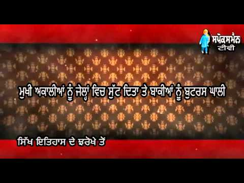 Sikh Itihas De Jharokhe Ton | 22 April(part-1) | Rozana Spokesman