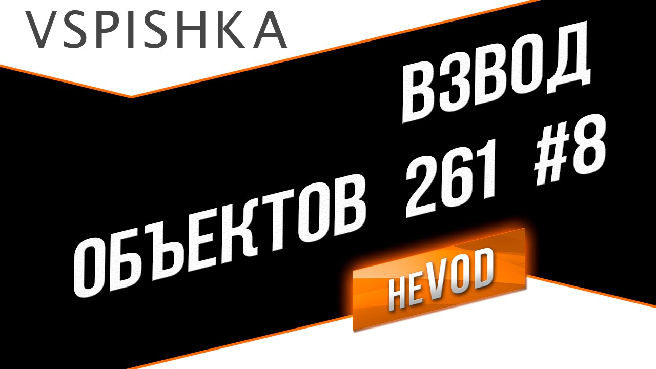 Взвод / Vspishka neVOD #8 - Взвод Об. 261
