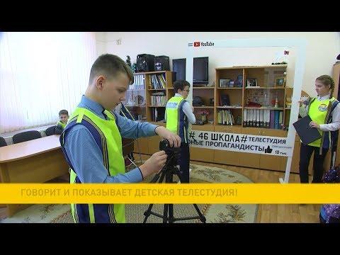 Детскую телестудию создали школьники в Витебске: теперь они делают новости