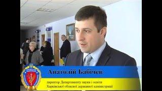Освітяни Харківщини провели семінар-нараду на базі ХНУВС