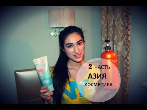 АЗИАТСКАЯ КОСМЕТИКА 2 часть KamillaBeauty