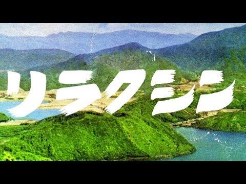 """やけのはら """" RELAXIN' """" (Official Music Video)"""