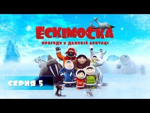 Eskimáčka 5 - Skateboard