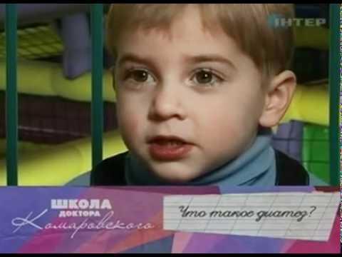 Диатез: школа доктора Комаровского