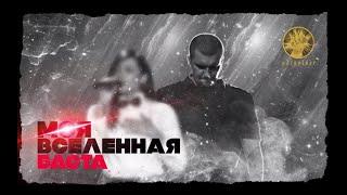 Баста ft. Тати - Моя Вселенная (audio)