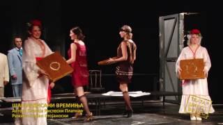 ШАШАРДИСАНИ ВРЕМИЊА - Театарска Претстава