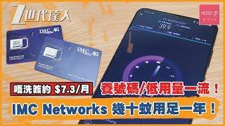 唔洗簽約 $7.3/月 養號碼 / 低用量一流!IMC Networks 幾十蚊用足一年! 自由鳥 ClubSIM MO