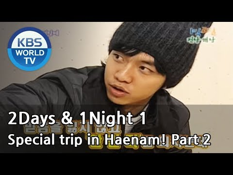 2 Days and 1 Night Season 1 | 1박 2일 시즌 1 - Special trip in Haenam!, part 2